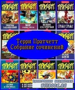 Терри Пратчетт. Собрание сочинений (1983 – 2011) FB2, RTF, PDF