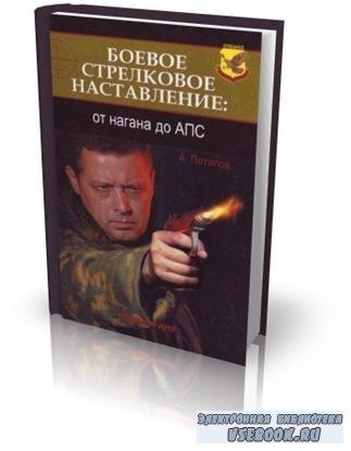 Алексей Андреевич Потапов - Боевое стрелковое наставление: от нагана до АПС (2005/ PDF)