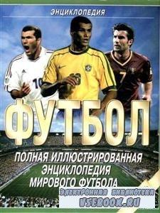 Полная иллюстрированная энциклопедия мирового футбола (2001) DjVu