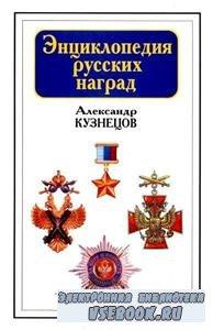 Кузнецов А.А. Энциклопедия русских наград (1998) PDF