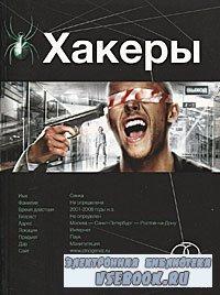 Александр Чубарьян. Хакеры. Basic (Аудиокнига) полная версия