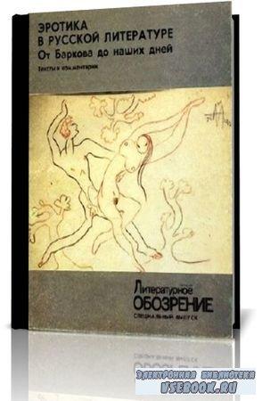 eroticheskaya-literatura-russkaya