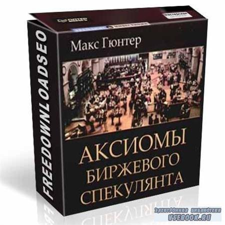 Макс Гюнтер - Аксиомы биржевого спекулянта (аудиокнига)