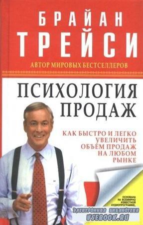 Брайан Трейси - Психология продаж. Искусство заключения сделок