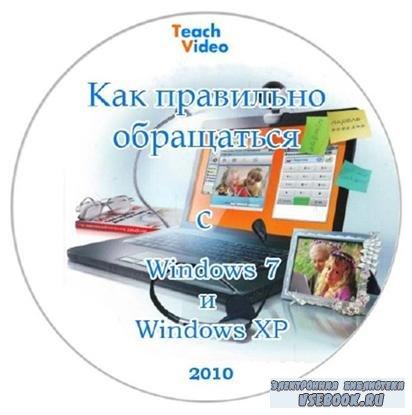 Видеокурс - Как правильно обращаться с Windows 7 и Windows XP (2010/ МР-4)