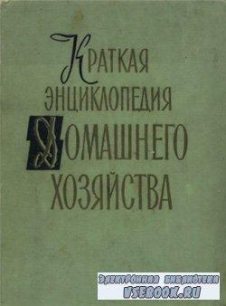 Краткая энциклопедия домашнего хозяйства. В двух томах. Том 1. А-Н