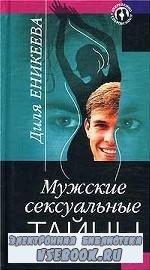 Диля Еникеева. Мужские сексуальные тайны