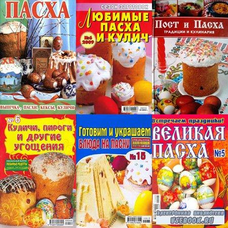 Домашняя выпечка на Пасху. Кулинарный сборник