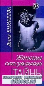 Диля Еникеева. Женские сексуальные тайны