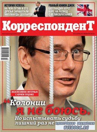 Корреспондент  №2 (490)  январь 2012 Украина