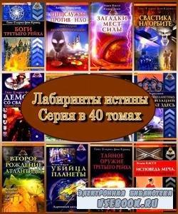 Лабиринты истины. Серия в 40 томах (2004 – 2010) FB2, DjVu, PDF