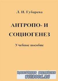 Антропо- и социогенез