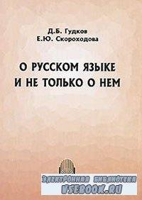 О русском языке и не только о нём