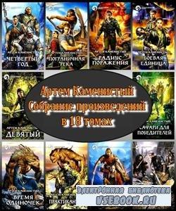 Артем Каменистый. Сборник произведений (2011) FB2