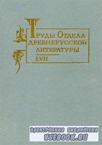 Труды отдела древнерусской литературы. Том 57