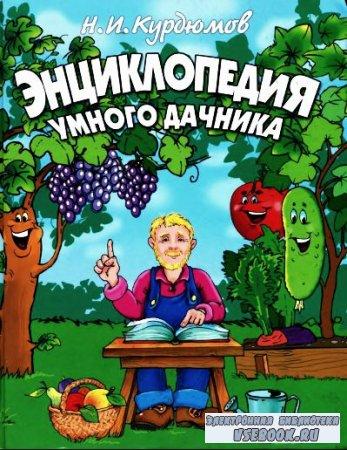 Николай Курдюмов - Энциклопедия умного дачника