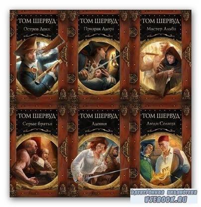 Том Шервуд  Сокровища ждут - В 6 томах (2010-2011/ FB2)