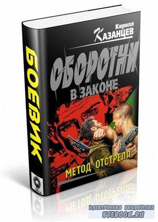 Казанцев Кирилл - Метод отстрела
