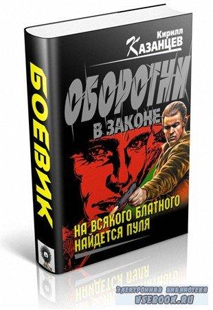 Казанцев Кирилл - На всякого блатного найдется пуля