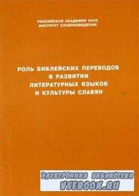 Роль библейских переводов в развитии литературных языков и культуры славян