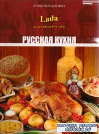 Кухни народов мира. Русская кухня. Том 1