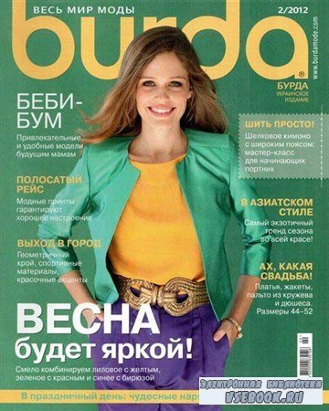 Burda №2 (февраль 2012) + выкройки