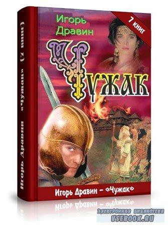 Чужак (7 книг)