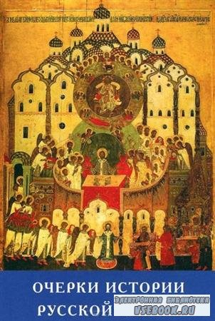 Очерки истории русской иконы