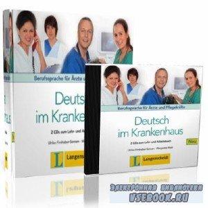 Deutsch im Krankenhaus (с аудиокурсом)