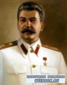 И. В. Сталин - Полное собрание сочинений в 18 томах