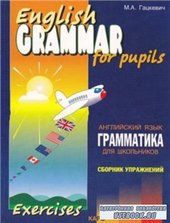 English grammar for pupils Сборник упражнений