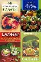 Салаты для праздника и на каждый день (79 книг) (2000-2010) DJVU, PDF