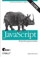 Дэвид Флэнаган - JavaScript. Подробное руководство (2008)