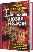 Наталия Правдина - Талисманы любви и удачи. Средства Фэн-Шуй для привлечени ...