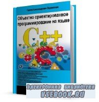 Объектно ориентированное программирование на языке C++ (2011) DVDRip