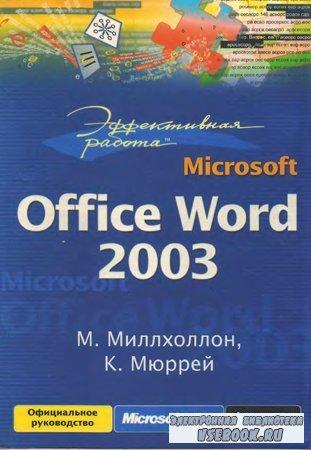 Эффективная работа: Microsoft Office Word 2003