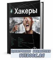 Александр Чубарьян - Хакеры. Basic (аудиокнига)  2012