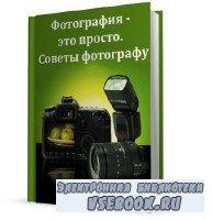 Леонид Артамонов - Фотография - это просто. Советы фотографу (2012)