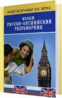 А. К. Курчаков - Новый русско-английский разговорник (2008)
