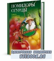 Николай Звонарев - Помидоры, огурцы. Сажаем, выращиваем, заготавливаем (201 ...