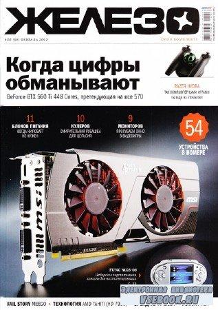 Железо №2 (февраль 2012) + DVD