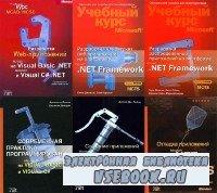 Книжная подборка: по Microsoft .NET (2004 - 2008/6 книг) Дж. Рейли,Д Роббин ...