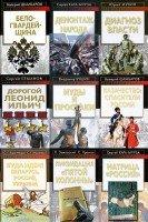 45 книг из серии Политический бестселлер (2004-2011) FB2
