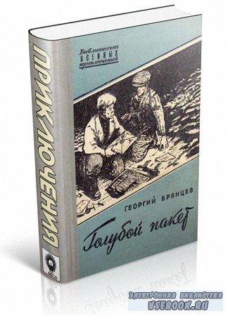 Брянцев Георгий - Голубой пакет (1958)