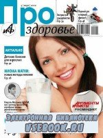 Про здоровье №3 (март 2012)