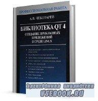 Чеботарёв А.В. - Библиотека QT4. Создание прикладных приложений в среде Lin ...