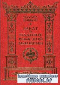 Закат и падение Римской империи. В 7 томах. Том 6