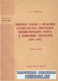 Вопросы теории и практики строительства советского Военно-Морского Флота в  ...
