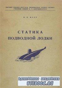 проектирование подводных лодок учебное пособие