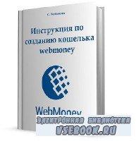 С. Любимова - Инструкция по созданию кошелька webmoney (2011)